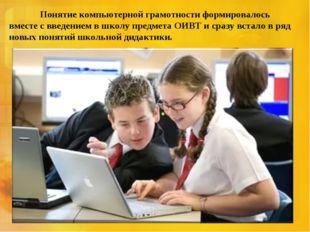 Понятие компьютерной грамотности формировалось вместе с введением в школу пр