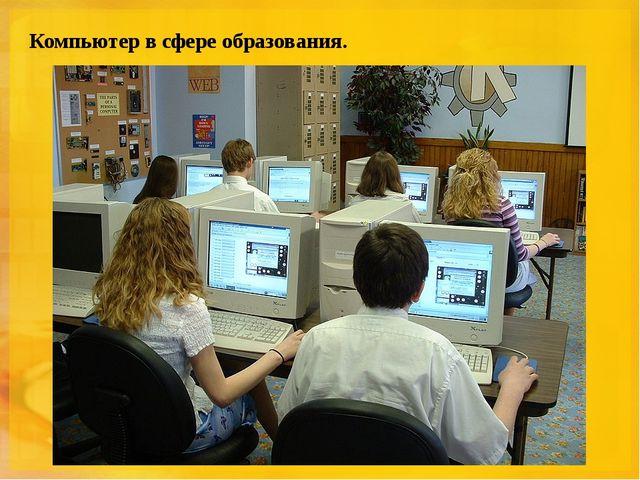 Компьютер в сфере образования.
