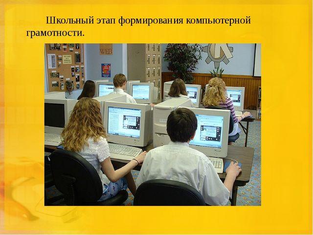 Школьный этап формирования компьютерной грамотности.