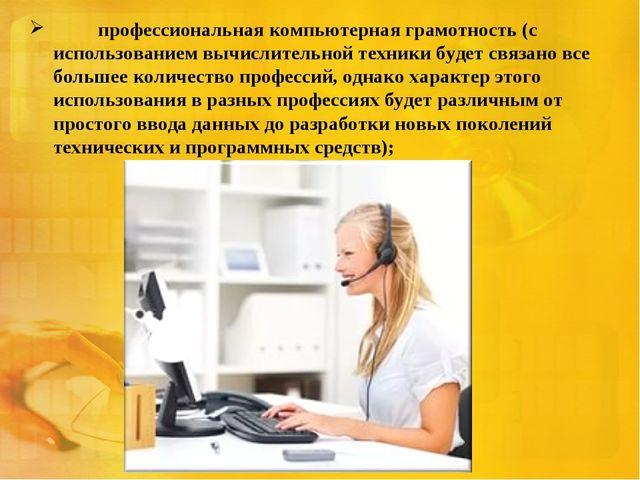 профессиональная компьютерная грамотность (с использованием вычислительной...