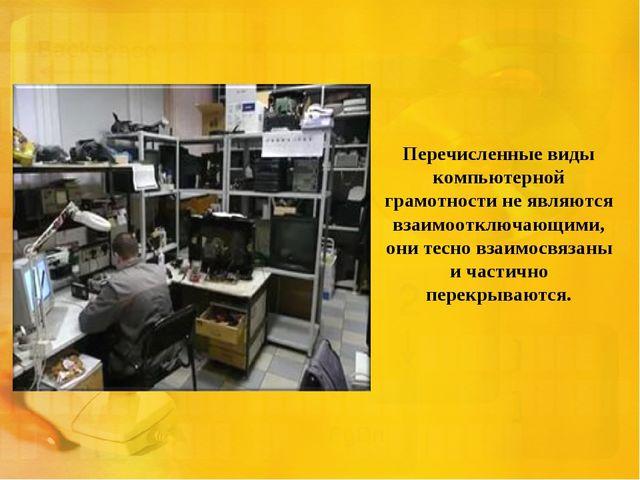 Перечисленные виды компьютерной грамотности не являются взаимоотключающими,...