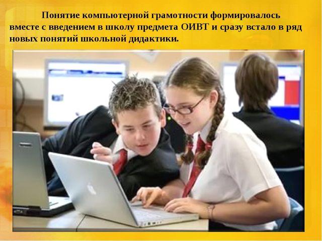 Понятие компьютерной грамотности формировалось вместе с введением в школу пр...