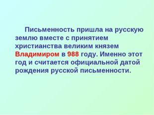 Письменность пришла на русскую землю вместе с принятием христианства велики