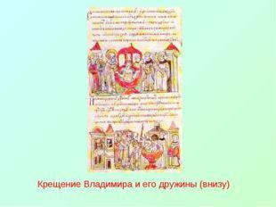 Крещение Владимира и его дружины (внизу)