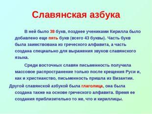 Славянская азбука В ней было 38 букв, позднее учениками Кирилла было добавл
