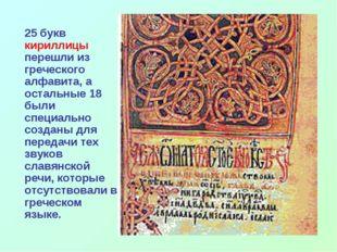 25 букв кириллицы перешли из греческого алфавита, а остальные 18 были специа