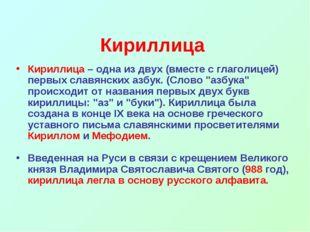 Кириллица Кириллица – одна из двух (вместе с глаголицей) первых славянских аз