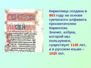 Кириллица создана в 863 году на основе греческого алфавита просветителем Кир