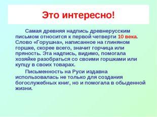 Это интересно! Самая древняя надпись древнерусским письмом относится к перв