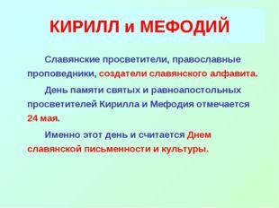 КИРИЛЛ и МЕФОДИЙ Славянские просветители, православные проповедники, создат