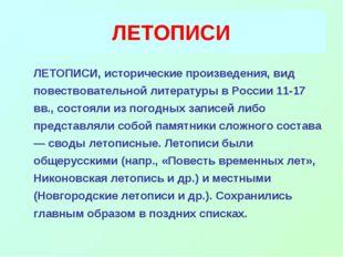 ЛЕТОПИСИ ЛЕТОПИСИ, исторические произведения, вид повествовательной литерату