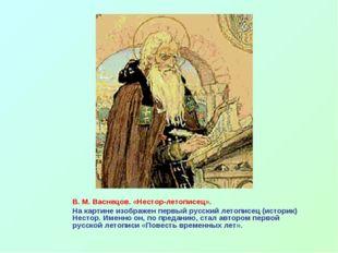 В. М. Васнецов. «Нестор-летописец». На картине изображен первый русский лет