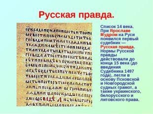 Русская правда. Список 14 века. При Ярославе Мудром на Руси появился первый
