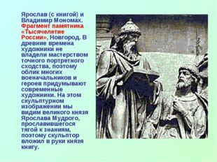 Ярослав (с книгой) и Владимир Мономах. Фрагмент памятника «Тысячелетие Росси