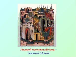Лицевой летописный свод – памятник 16 века