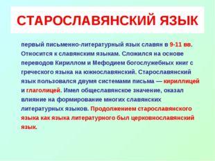 СТАРОСЛАВЯНСКИЙ ЯЗЫК первый письменно-литературный язык славян в 9-11 вв. От
