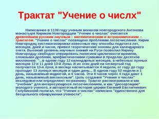 """Трактат """"Учение о числх"""" Написанное в 1136 году ученым монахом новгородско"""