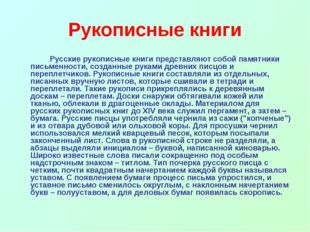Рукописные книги Русские рукописные книги представляют собой памятники пис