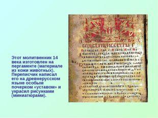 Этот молитвенник 14 века изготовлен на пергаменте (материале из кожи животны