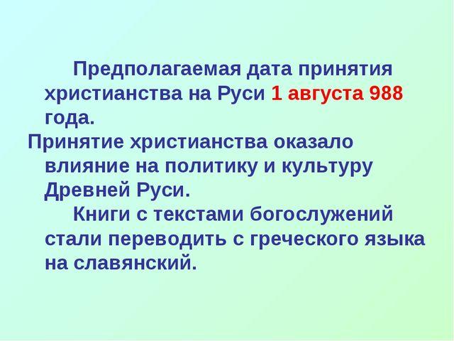 Предполагаемая дата принятия христианства на Руси 1 августа 988 года.  При...
