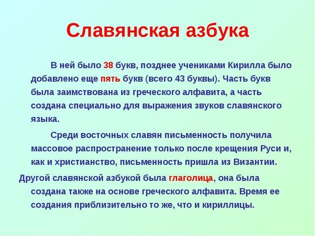 Славянская азбука В ней было 38 букв, позднее учениками Кирилла было добавл...