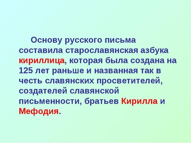 Основу русского письма составила старославянская азбука кириллица, которая...