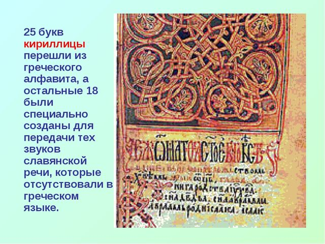 25 букв кириллицы перешли из греческого алфавита, а остальные 18 были специа...