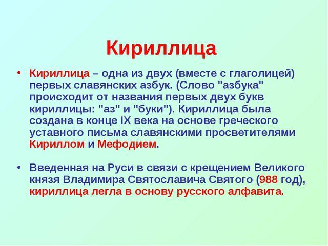 Кириллица Кириллица – одна из двух (вместе с глаголицей) первых славянских аз...