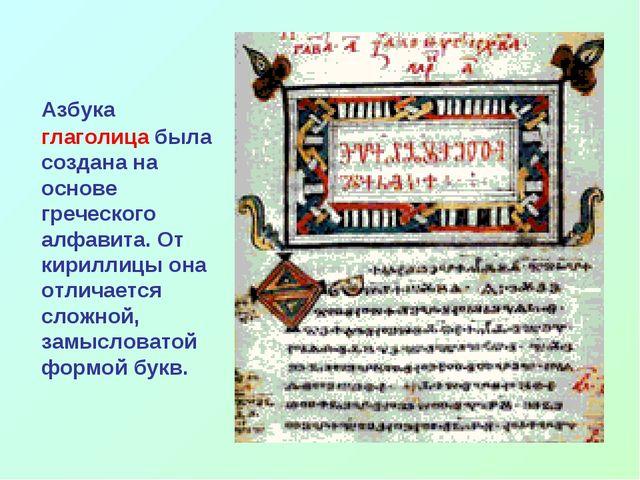 Азбука глаголица была создана на основе греческого алфавита. От кириллицы он...