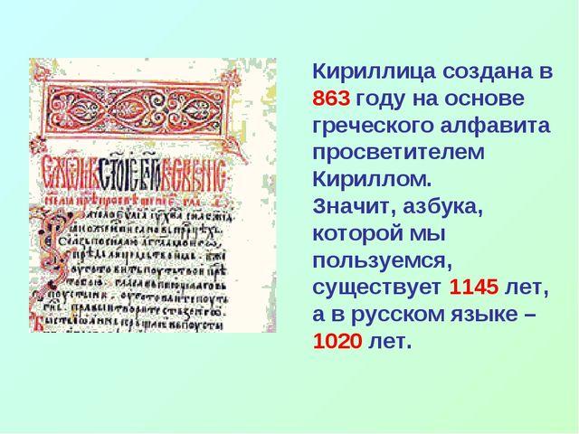 Кириллица создана в 863 году на основе греческого алфавита просветителем Кир...