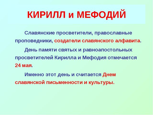 КИРИЛЛ и МЕФОДИЙ Славянские просветители, православные проповедники, создат...