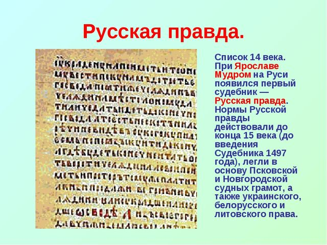 Русская правда. Список 14 века. При Ярославе Мудром на Руси появился первый...