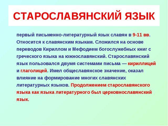 СТАРОСЛАВЯНСКИЙ ЯЗЫК первый письменно-литературный язык славян в 9-11 вв. От...