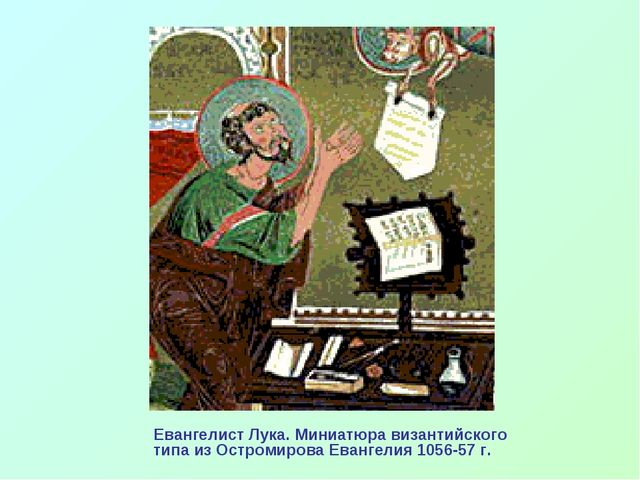 Евангелист Лука. Миниатюра византийского типа из Остромирова Евангелия 1056-...