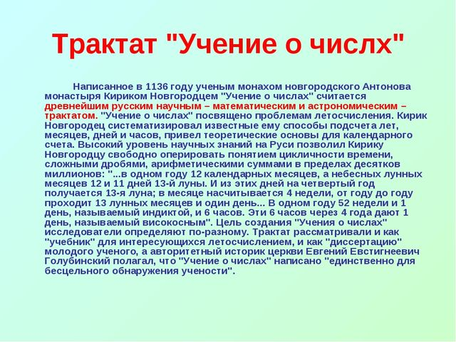 """Трактат """"Учение о числх"""" Написанное в 1136 году ученым монахом новгородско..."""