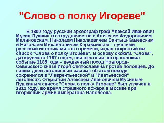 """""""Слово о полку Игореве"""" В 1800 году русский археограф граф Алексей Иванови..."""