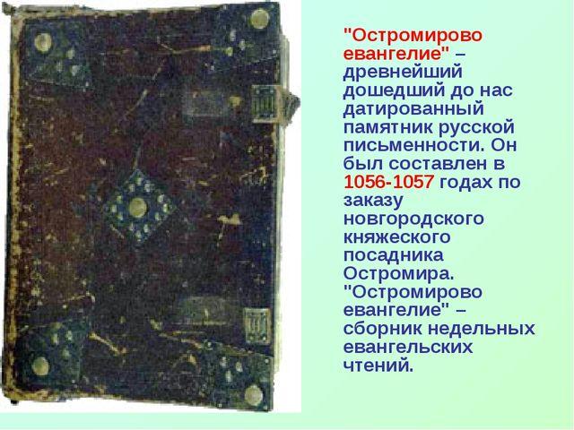 """""""Остромирово евангелие"""" – древнейший дошедший до нас датированный памятник р..."""