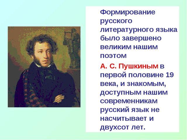 Формирование русского литературного языка было завершено великим нашим поэто...