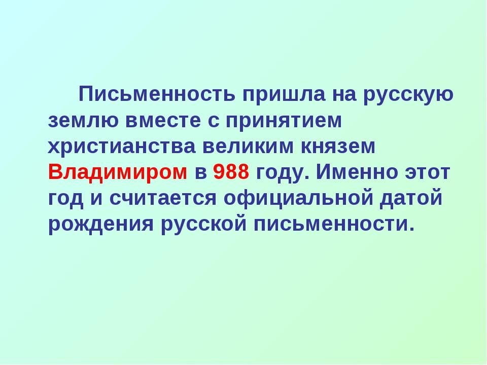 Письменность пришла на русскую землю вместе с принятием христианства велики...