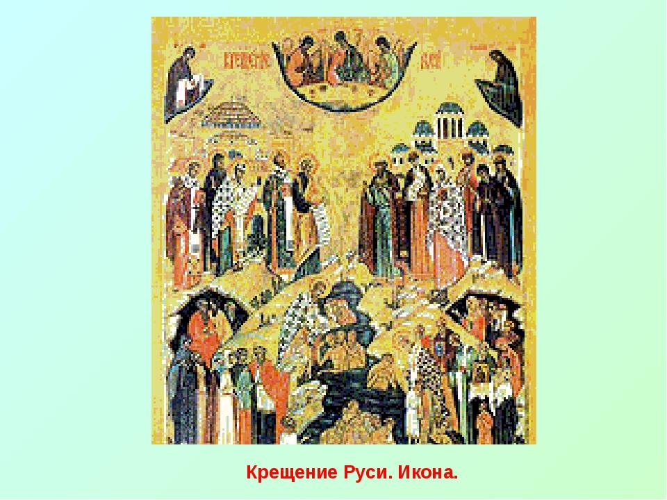 Крещение Руси. Икона.