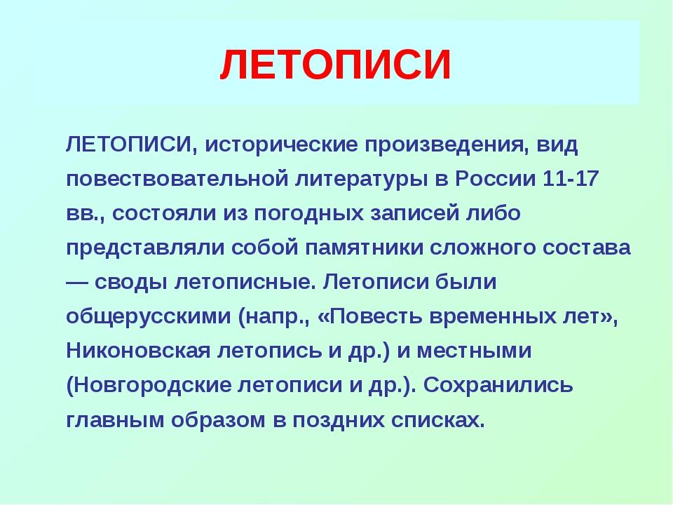 ЛЕТОПИСИ ЛЕТОПИСИ, исторические произведения, вид повествовательной литерату...