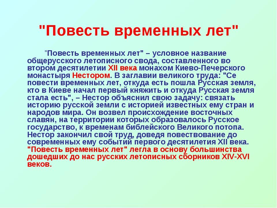 """""""Повесть временных лет"""" """"Повесть временных лет"""" – условное название общерус..."""