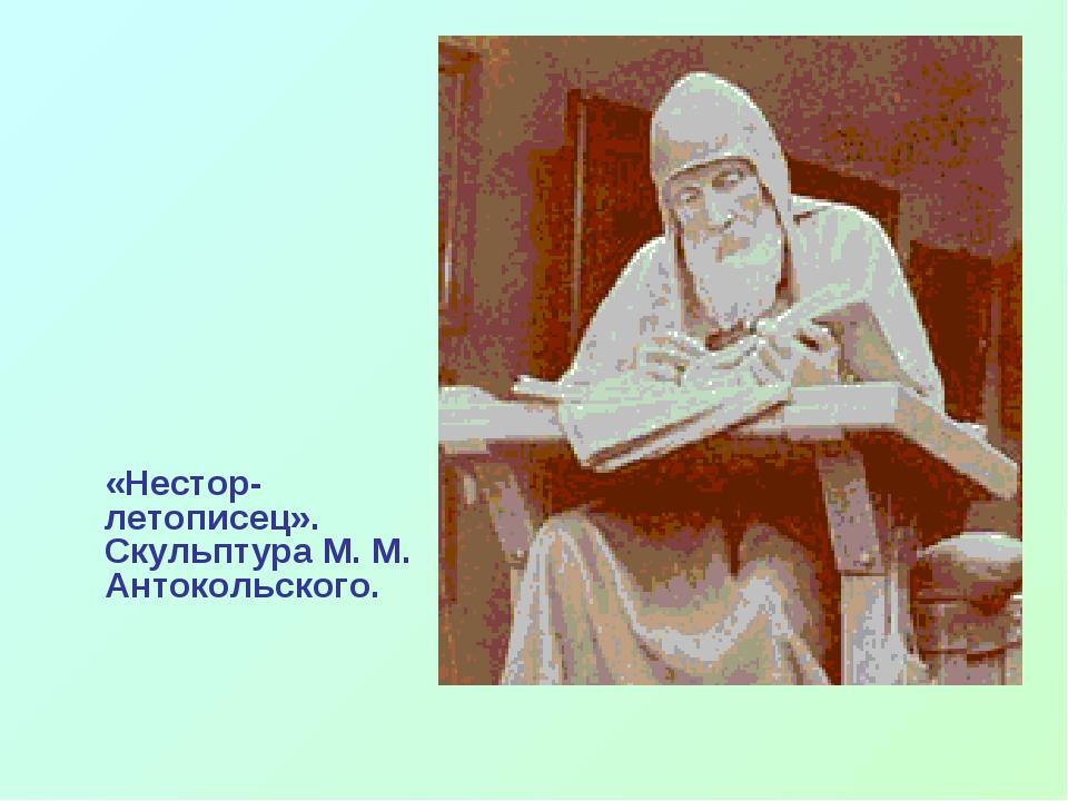 «Нестор-летописец». Скульптура М. М. Антокольского.