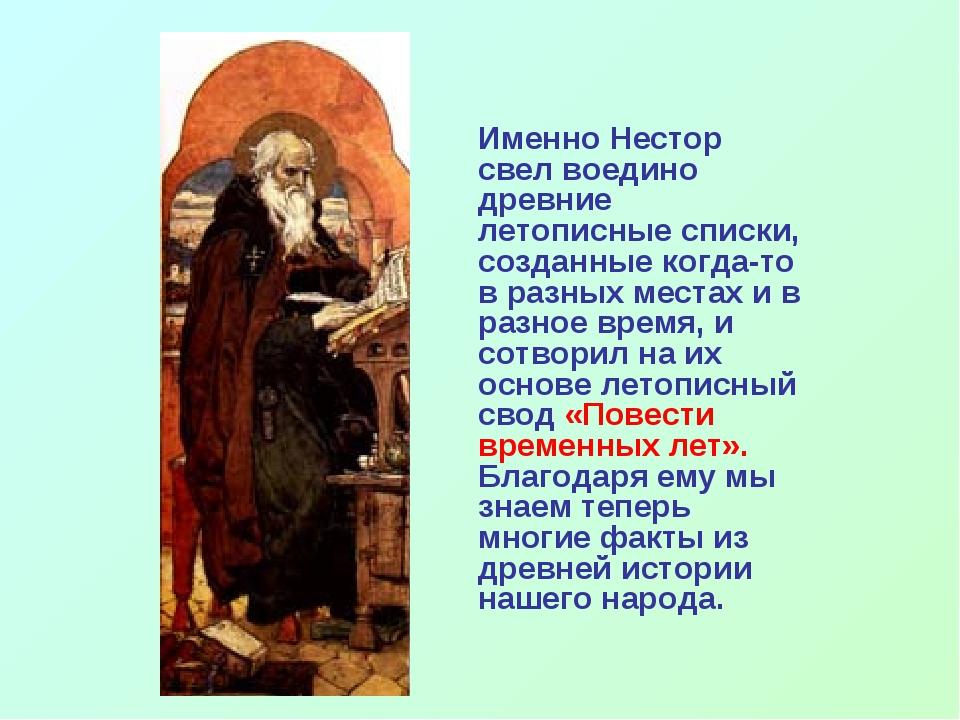 Именно Нестор свел воедино древние летописные списки, созданные когда-то в р...