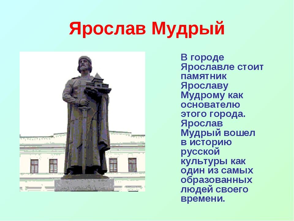 Ярослав Мудрый В городе Ярославле стоит памятник Ярославу Мудрому как основа...
