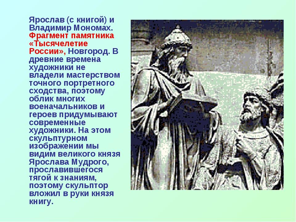 Ярослав (с книгой) и Владимир Мономах. Фрагмент памятника «Тысячелетие Росси...