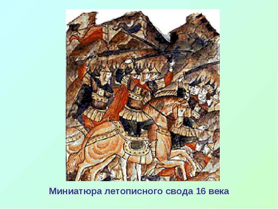 Миниатюра летописного свода 16 века