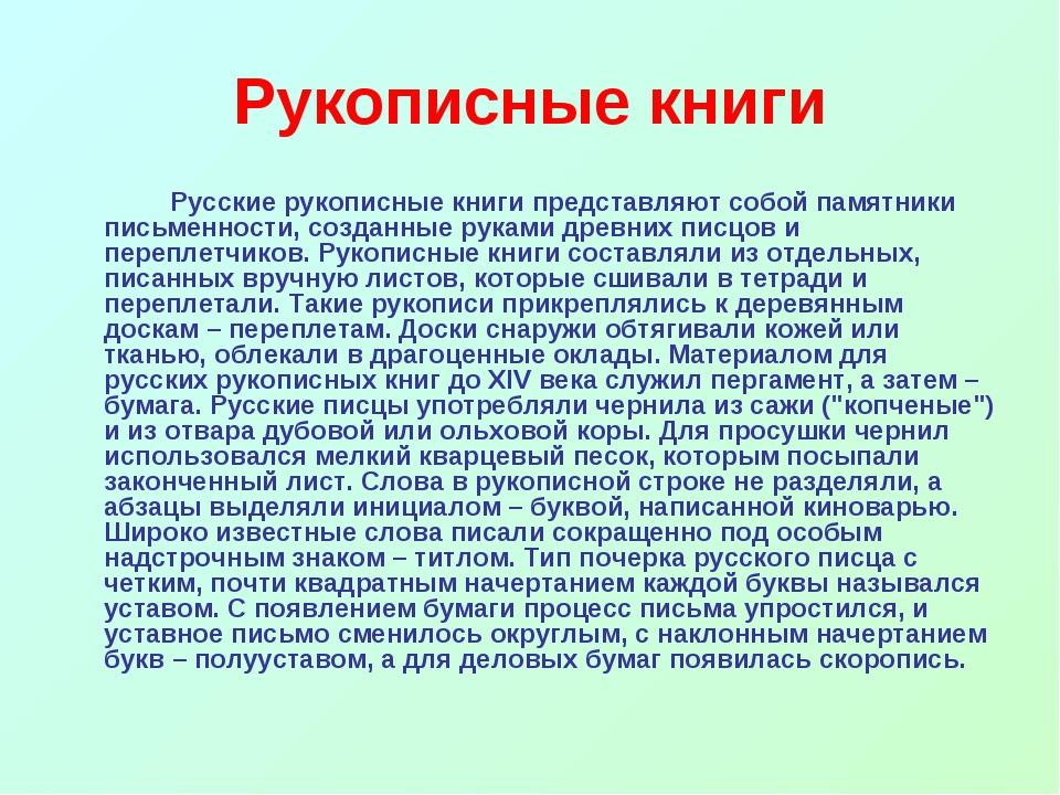 Рукописные книги Русские рукописные книги представляют собой памятники пис...