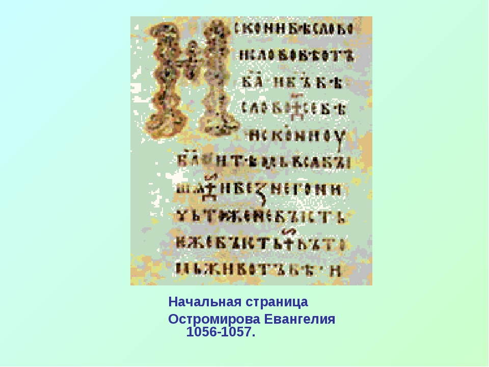 Начальная страница Остромирова Евангелия 1056-1057.