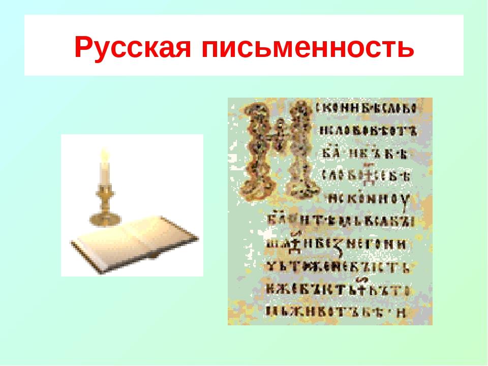 Русская письменность